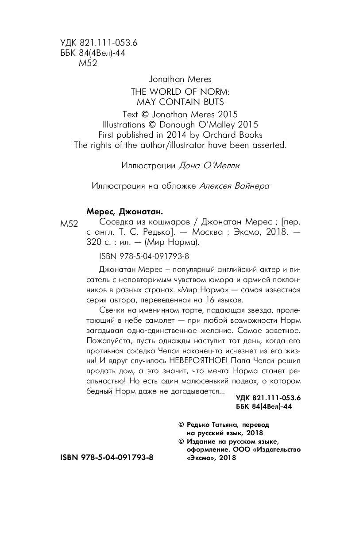 «Соседка из кошмаров» Джонатан Мерес - купить книгу «Соседка из кошмаров» в  Минске — Издательство Эксмо на OZ.by d0c2d227153