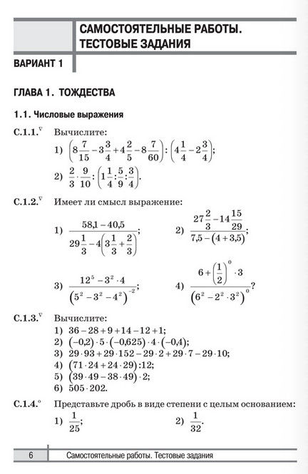Решебник По Математике 7 Класс Кузнецова Вариант