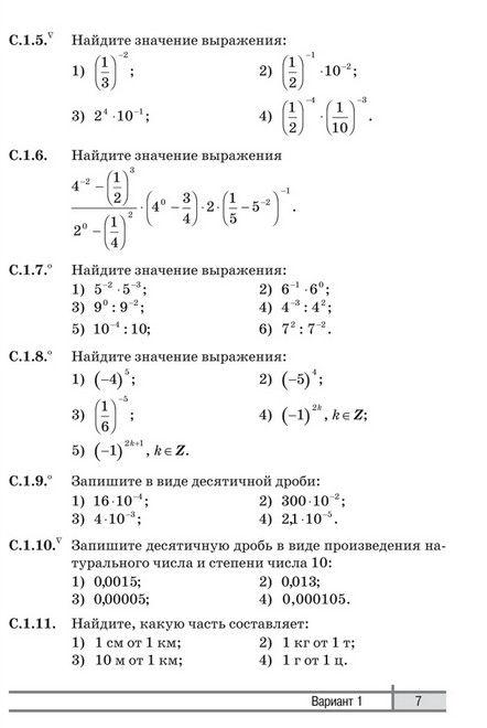 Алгебра Самостоятельные и контрольные работы Тестовые задания  1 Алгебра 7 Самостоятельные и контрольные работы Тестовые задания В 4 вариантах