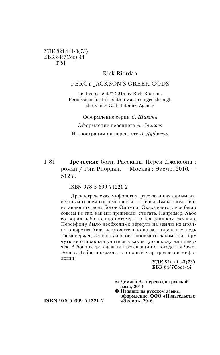 Мост книги на греческом языке купить мутация после