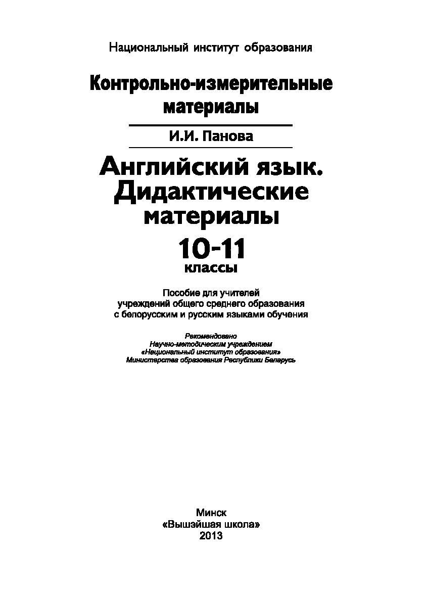 Контрольно измерительные материалы Английский язык классы  Контрольно измерительные материалы Английский язык 10 11 классы Дидактические материалы