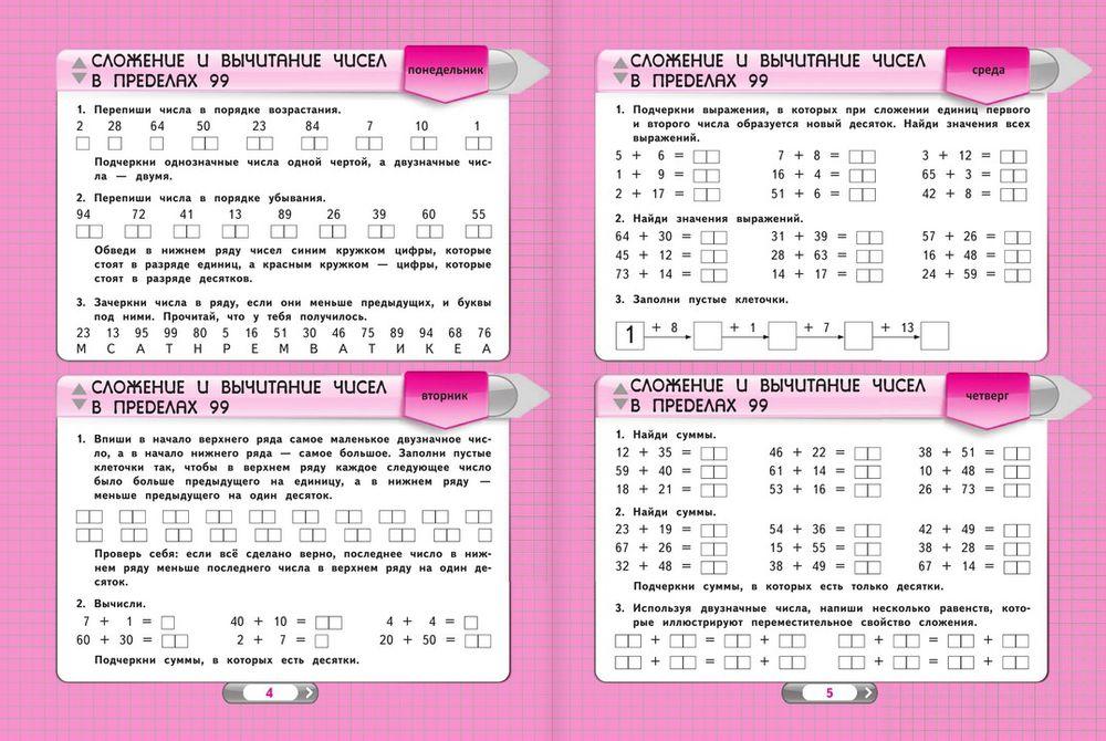 Математика класс Задания на каждый день Владимир Занков  Математика 3 класс Задания на каждый день фото
