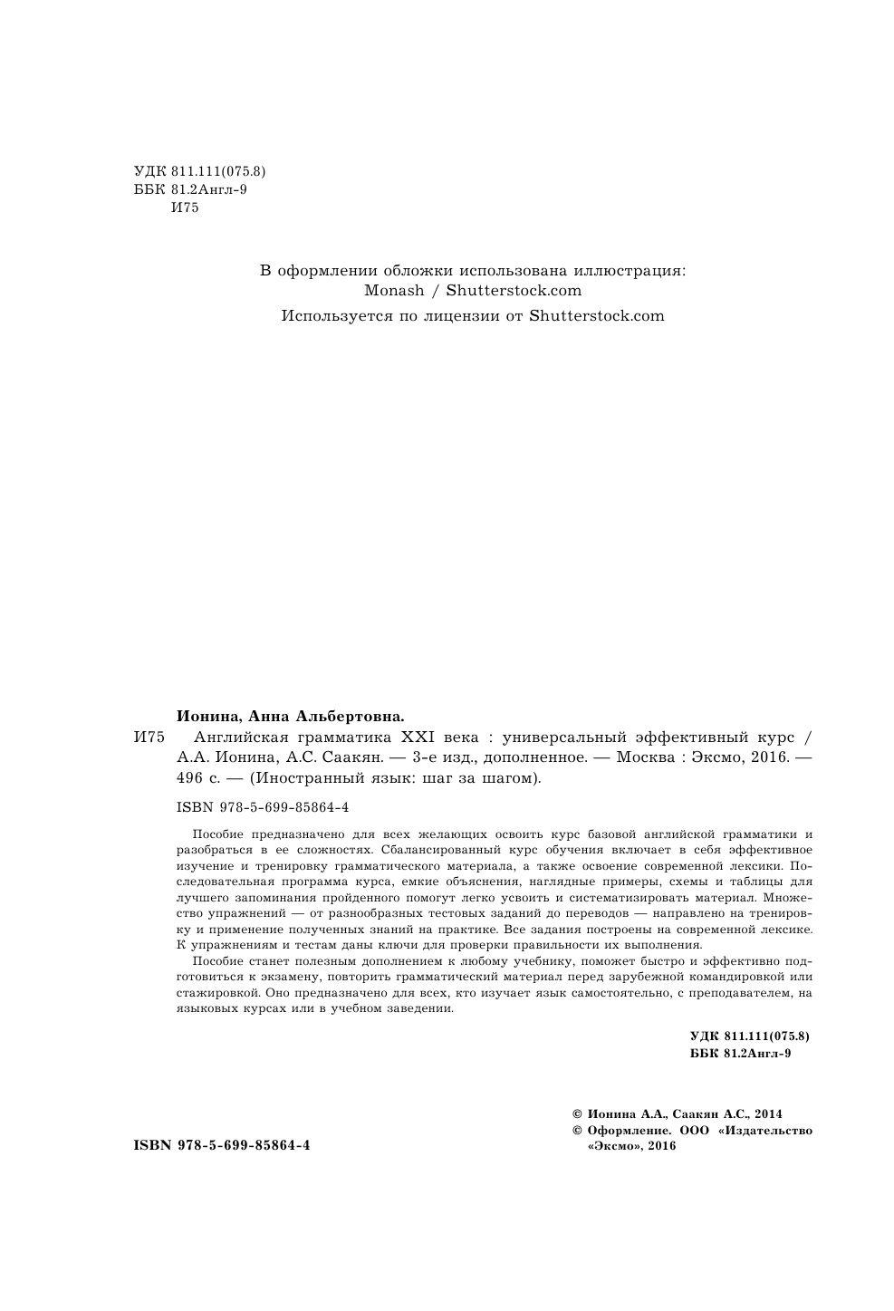 решебник ионина саакян