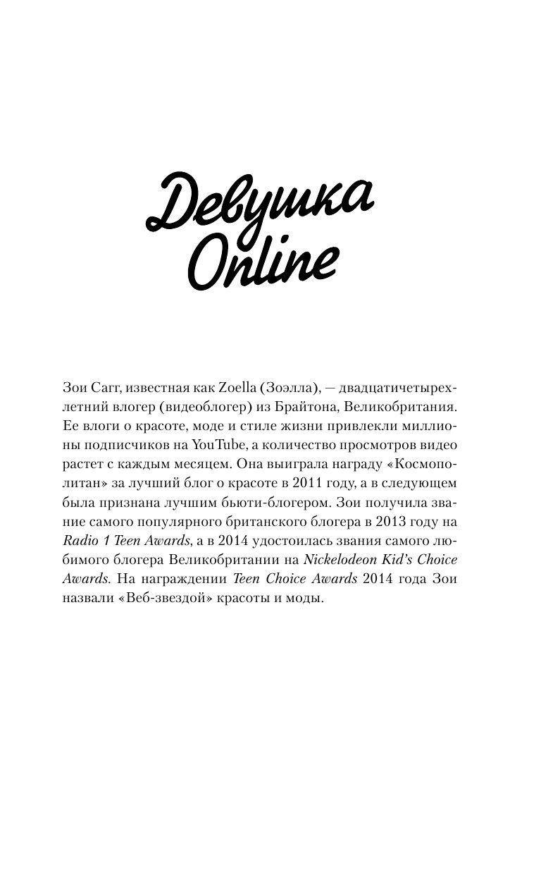 Книга девушка online на андроид