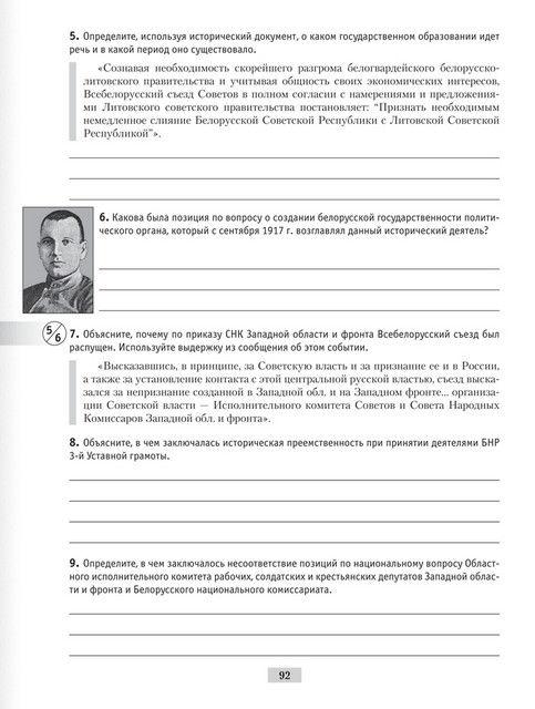 Оабочая тетрадь 11 класса по всемирной истории кошелёв и краснова