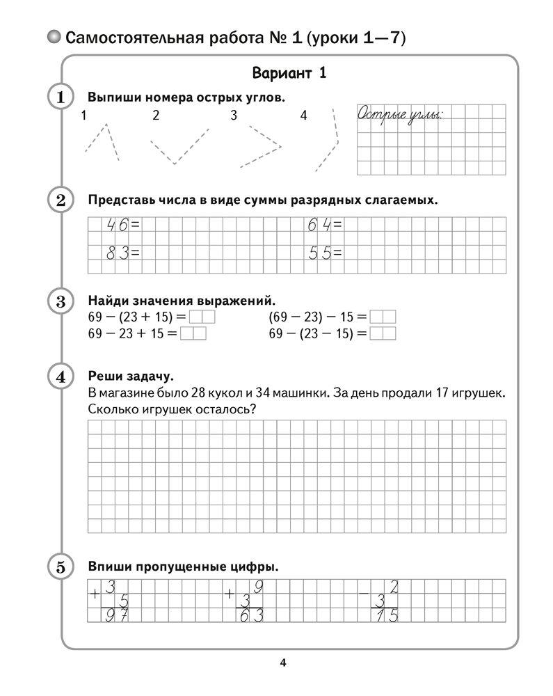 Контрольные работы 3 кл математика 7808