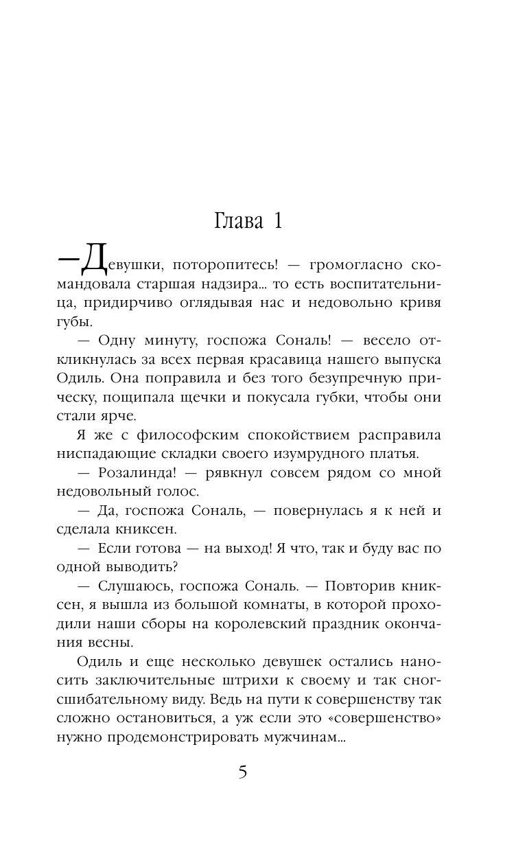 Право черной розы книга