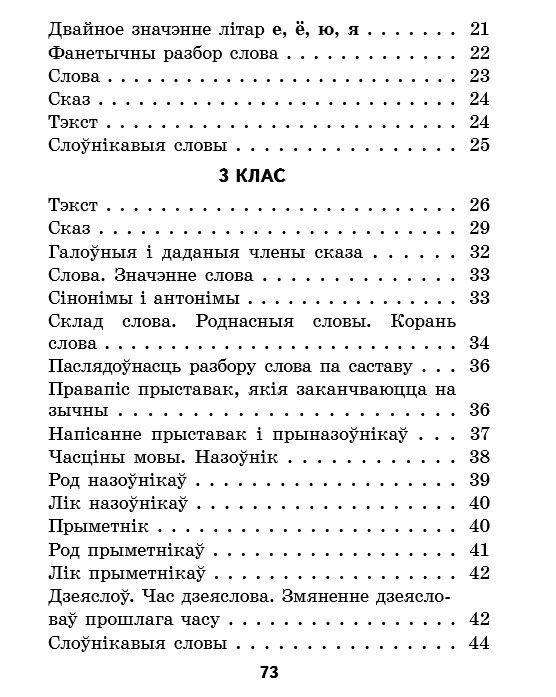 «Даведнік па беларускай мове
