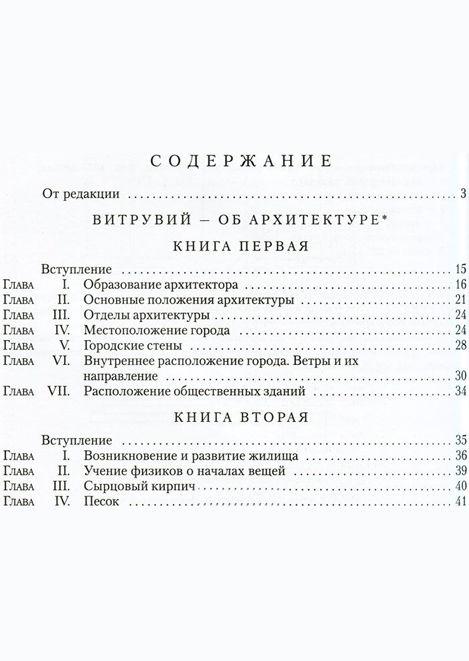 Витрувий 10 книжек книжку