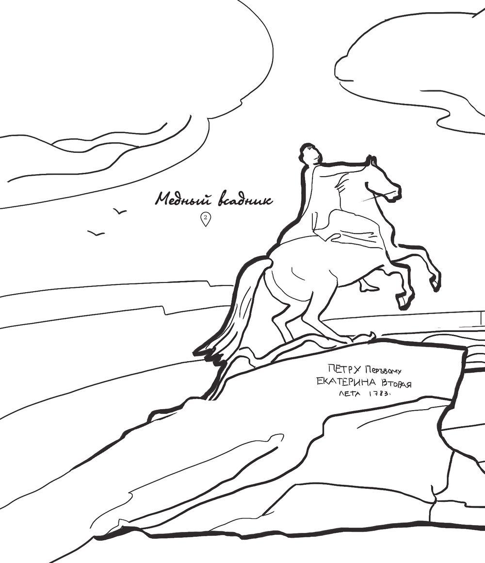мой петербург арт раскраска для вдохновляющего путешествия
