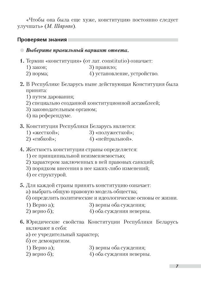 Рабочая тетрадь по обществоведению 10 класс ответы гламбоцкий параграф 8 задание