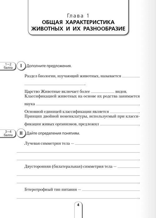 Тетрадь для лабораторных работ по биологии 8 класс