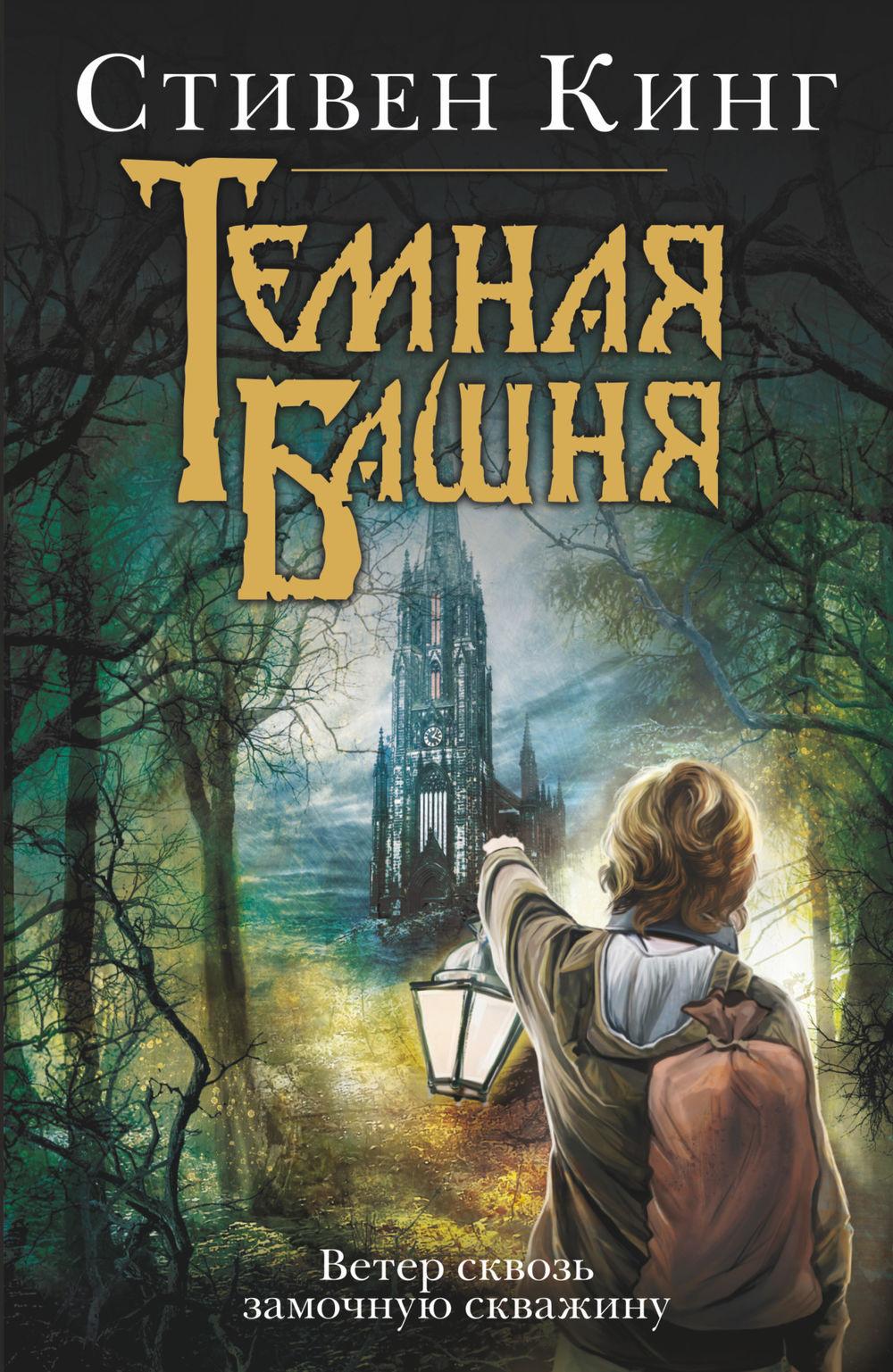 Скачать книгу темная башня 1