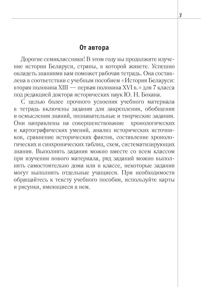 Биология 7 класс читать 2008