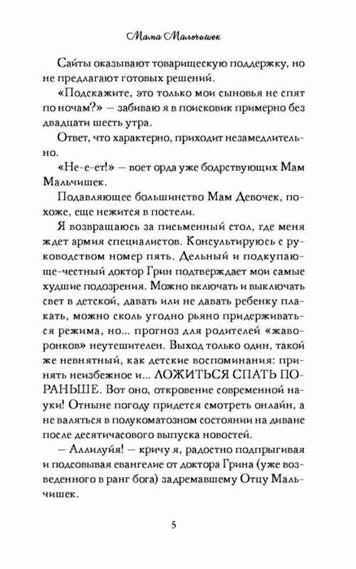 Мама Мальчишек» Ханна Эванс - купить книгу «Мама Мальчишек» в Минске ... 835c2125dc9