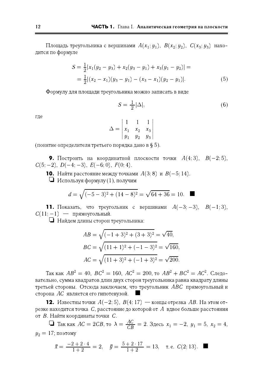 Скачать учебник данко попов высшая математика в упражнениях и задачах