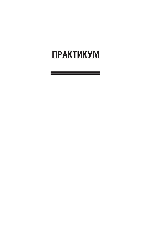 Гдз русский язык автор черняк в.д