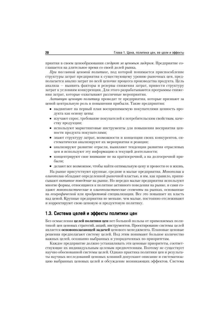 Книга тарасевич, в.м.ценовая политика предприятия 2010