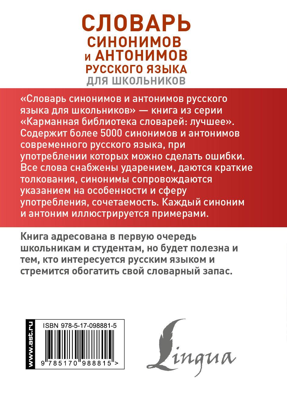 орфоэпический словарь русского языка под редакцией михайлова
