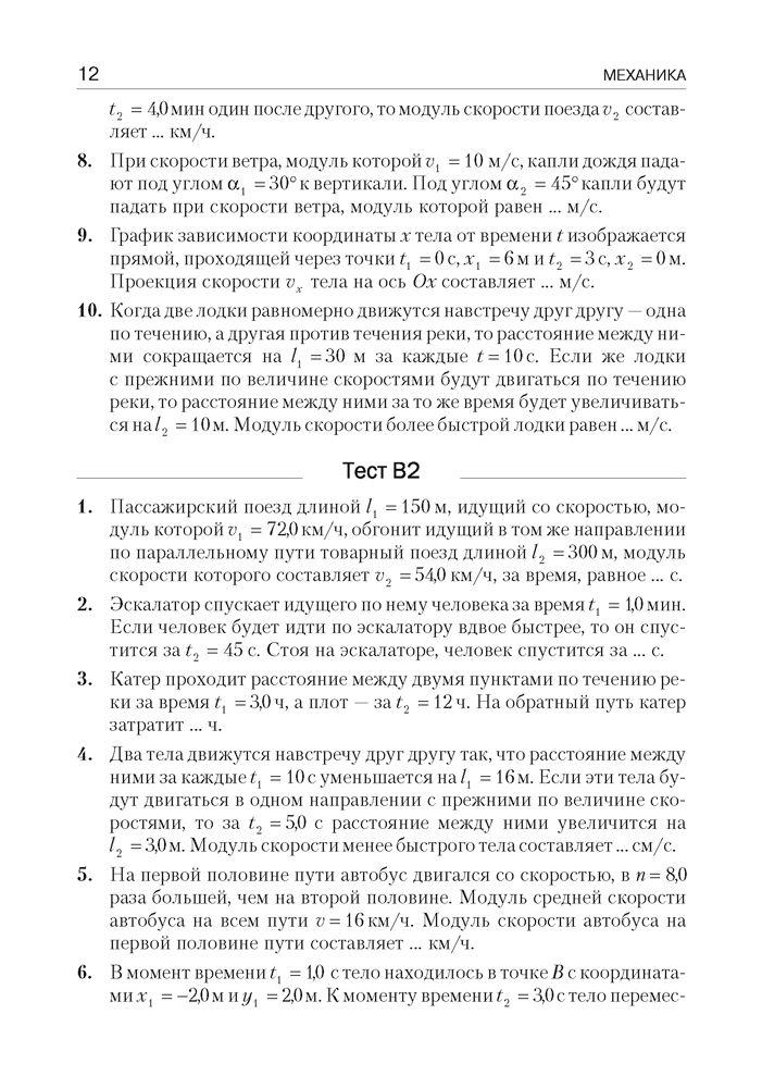 пособие для подготовки к цт по физике капельян решебник