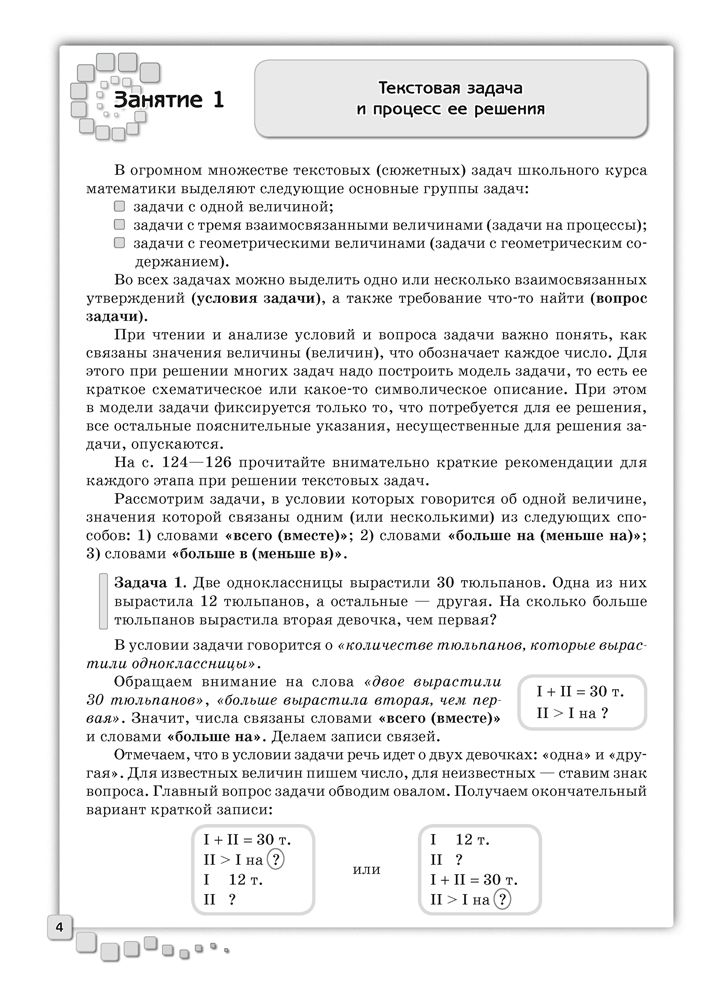 Герасимов в.д моя математика 5 класс