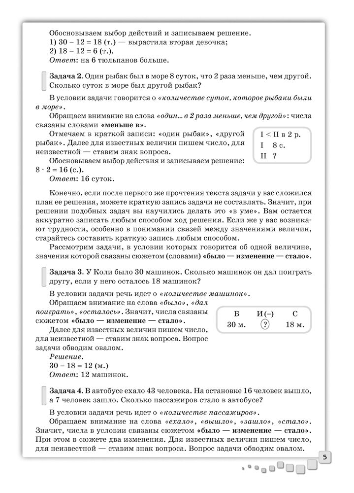 Решения по математике 5 класса онлайн