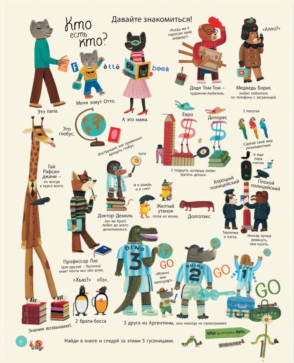 Весь мир в картинках. Самый веселый иллюстрированный словарь — фото,  картинка — 1 ... 8964f230e7b