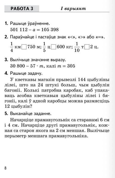 Класс матэматыцы 7 решебник па