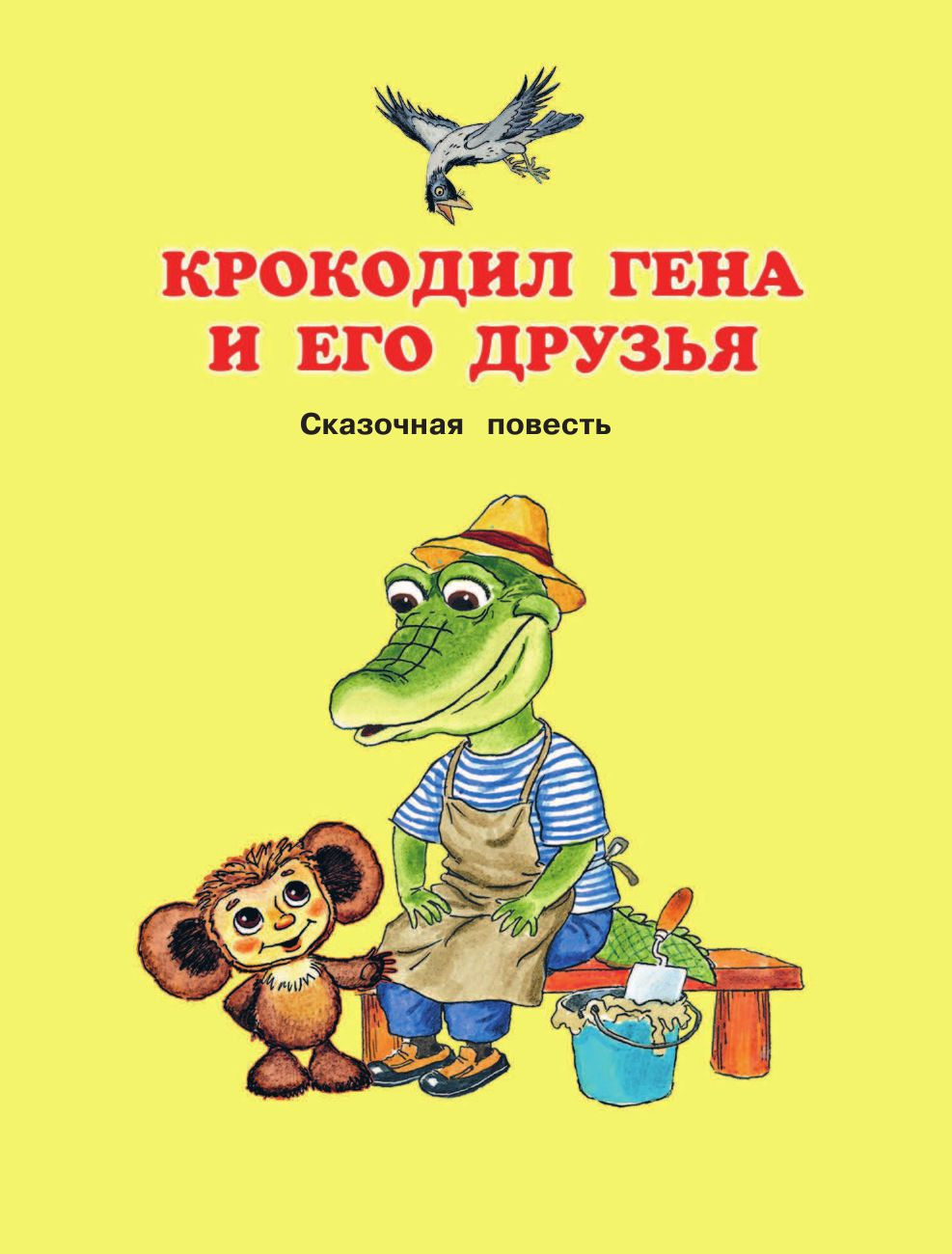 Image result for крокодил гена