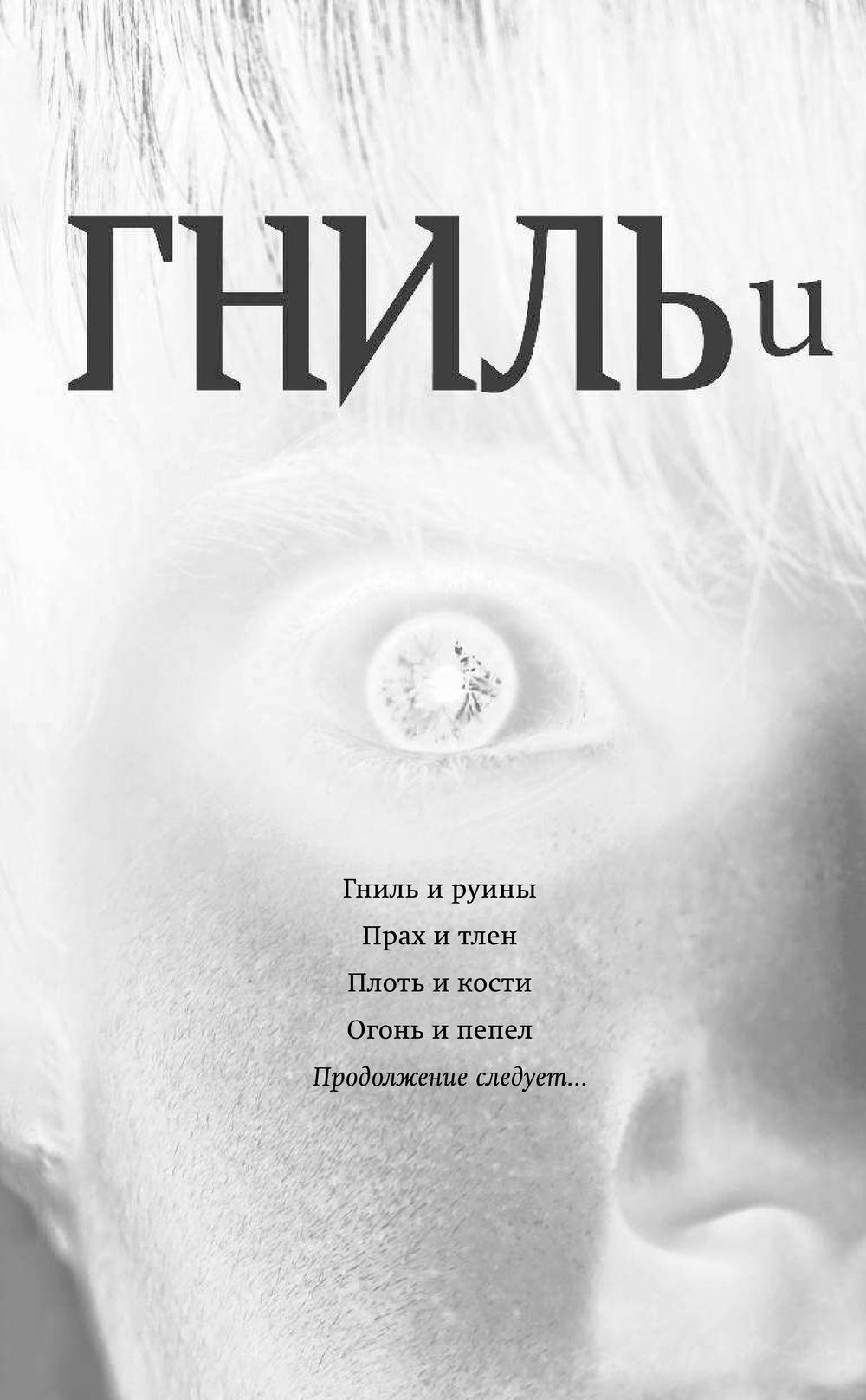даниэль джейми запретный 2 книга
