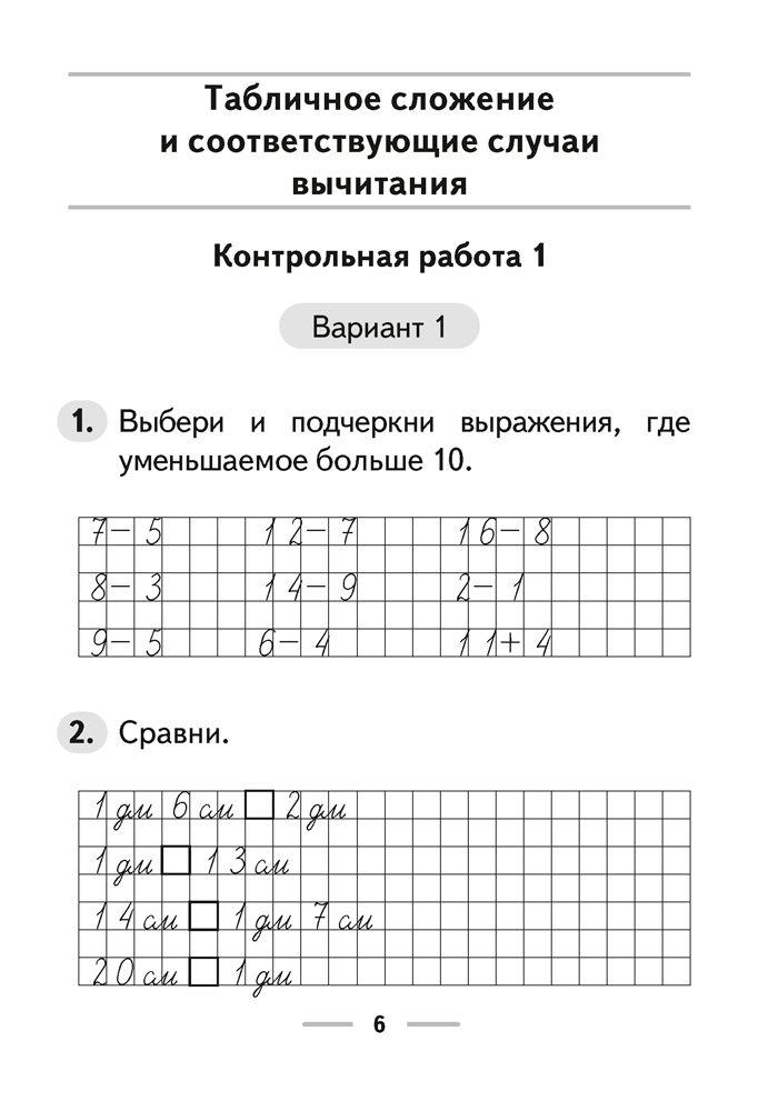 Как написать контрольную работу 2 класс по математике написать эссе по высказыванию адама смита конкуренция-это централизованное планирование о