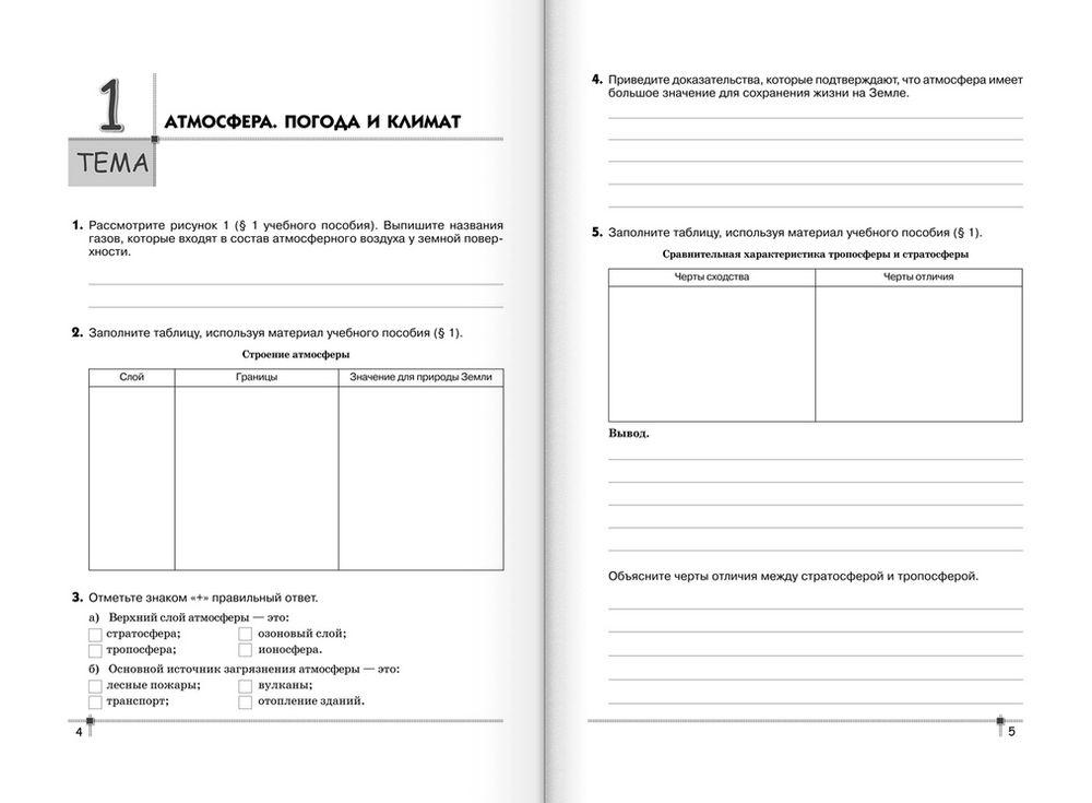 Начальный курс географии 7 класс тетрадь ответы для практических работ 3 и индивидуальных заданий