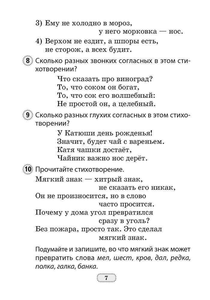 Подготовка к олимпиаде по белорусскому языку 4 класс