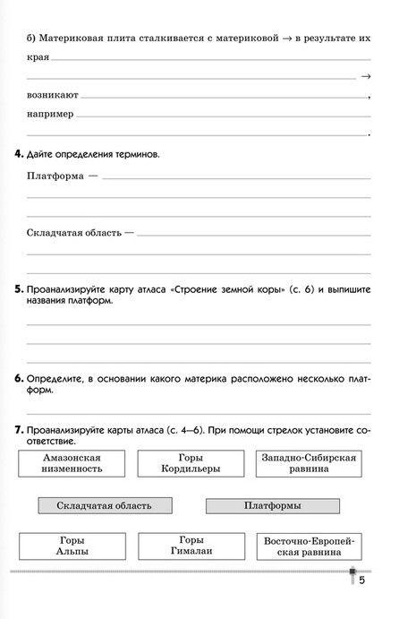 Ответы на рабочую тетрадь по географии 7 класс витченко