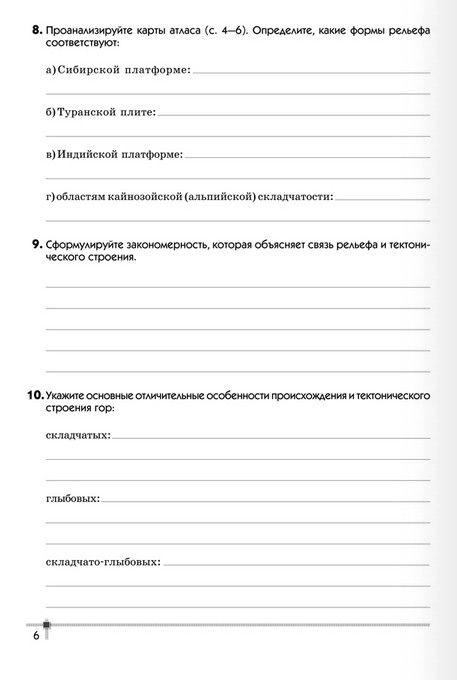 Ответы на тетрадь для практических работ по географии 8 класс украина