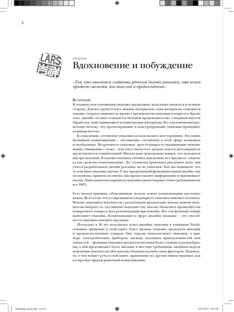 Продающая упаковка pdf скачать
