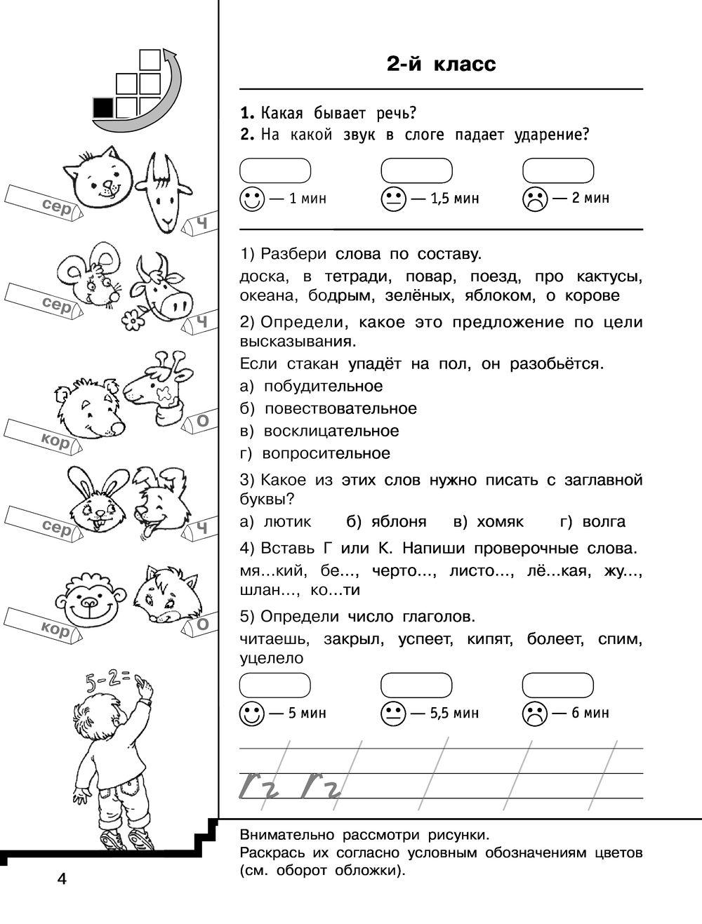 Занимательные задания по русскому языку 2-й класс