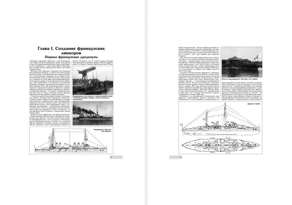 Любителям истории флота и кораблестроения. КНИЖНЫЕ НОВОСТИ