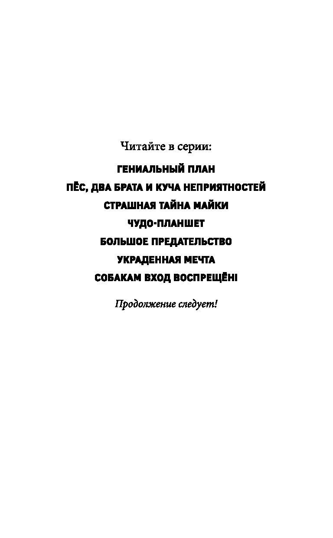 Джонатан Мерес - купить книгу «Собакам вход воспрещён!» в Минске —  Издательство Эксмо на OZ.by 5c2bca8864c