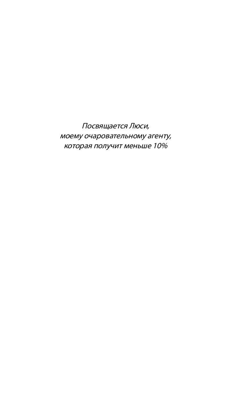 Собакам вход воспрещён!» Джонатан Мерес - купить книгу «Собакам вход ... 8bdd19ae52d