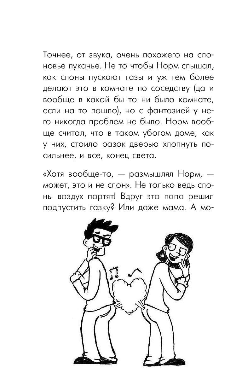 «Собакам вход воспрещён!» Джонатан Мерес - купить книгу ... 46298e7804b