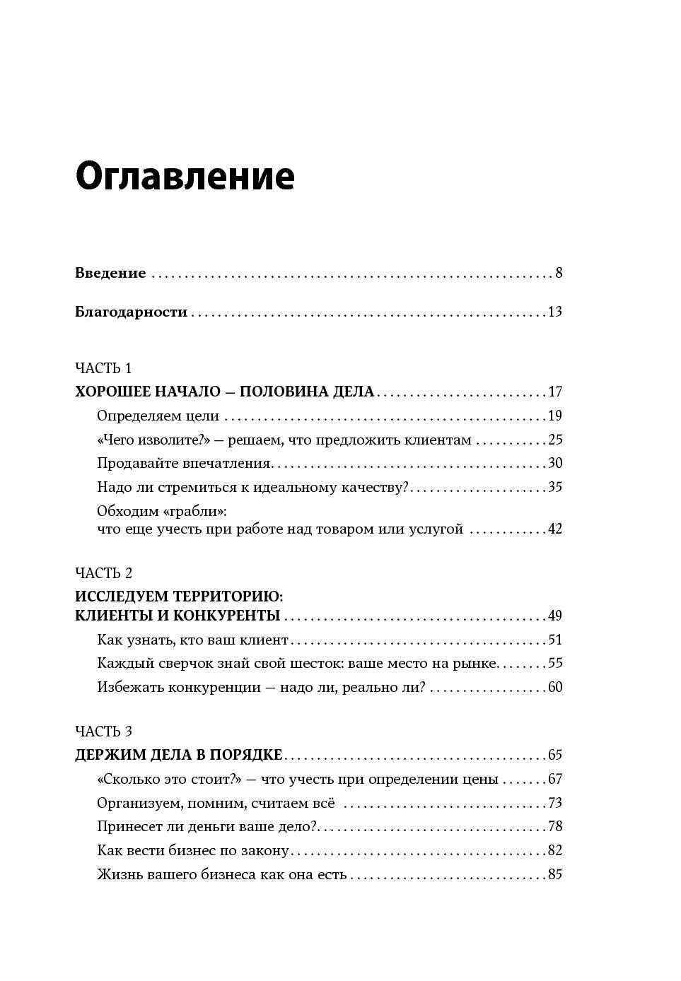 Книга бизнес своими руками 882