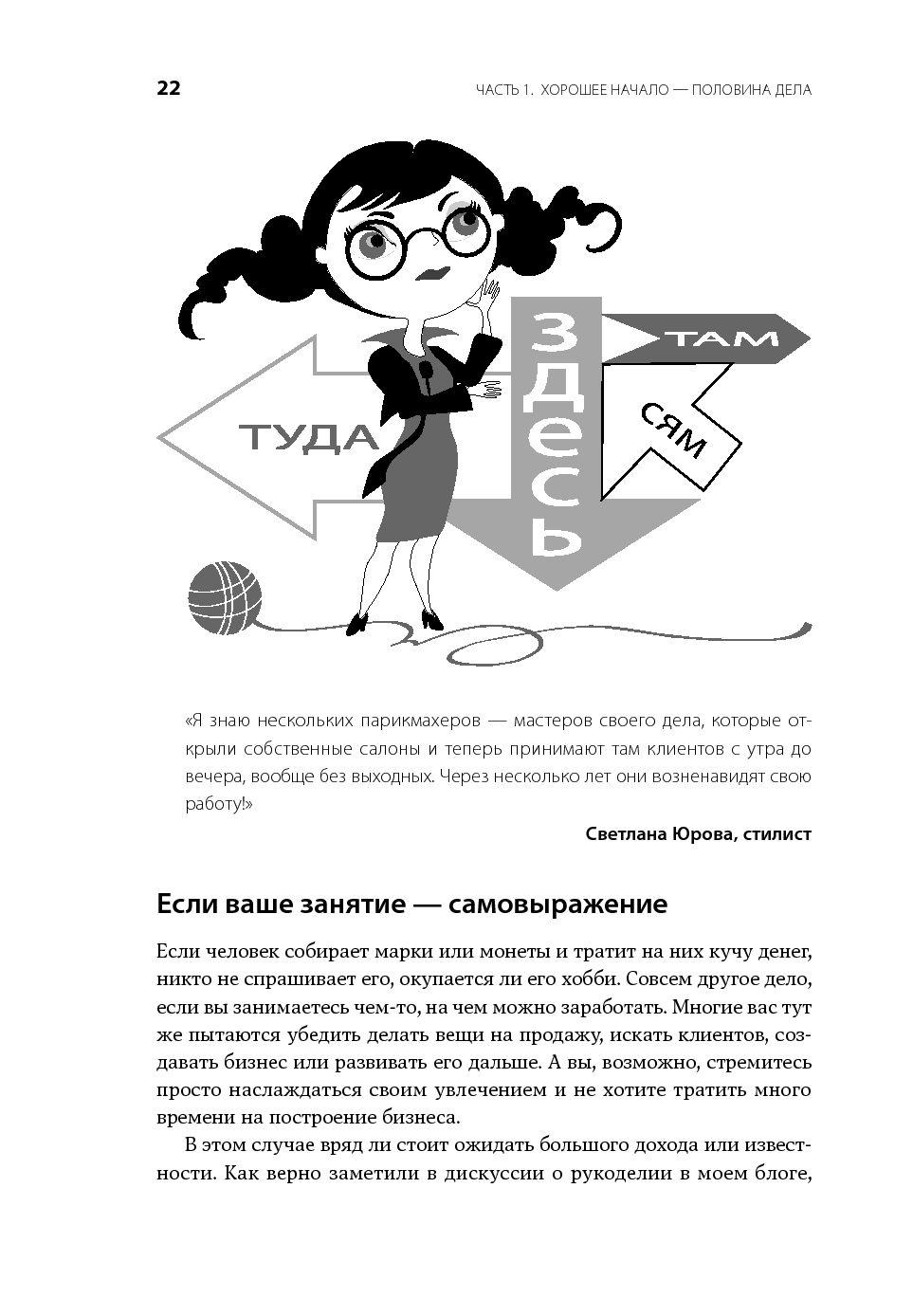 Ада быковская бизнес читать онлайн бесплатно