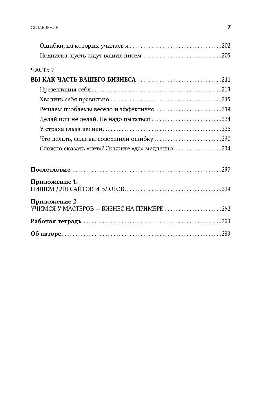 Книга бизнес своими руками 725