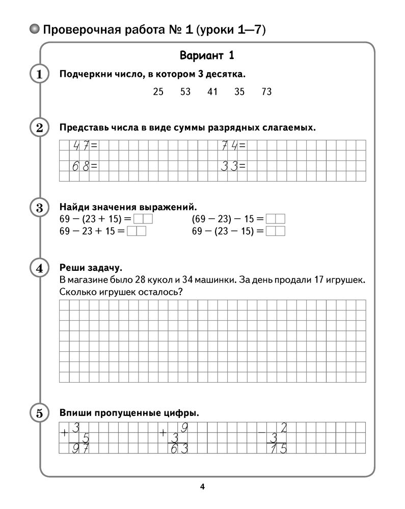 Математика класс Тетрадь для проверочных работ купить   Математика 3 класс Тетрадь для проверочных работ фото