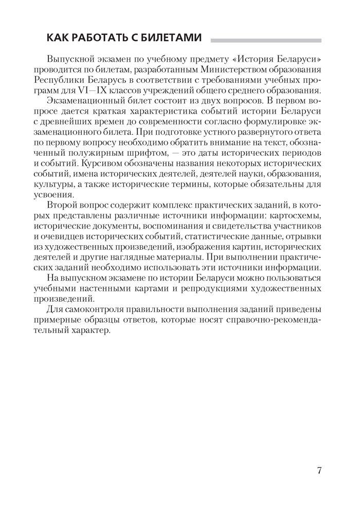 Скачать билеты по истории беларуси 9 класс