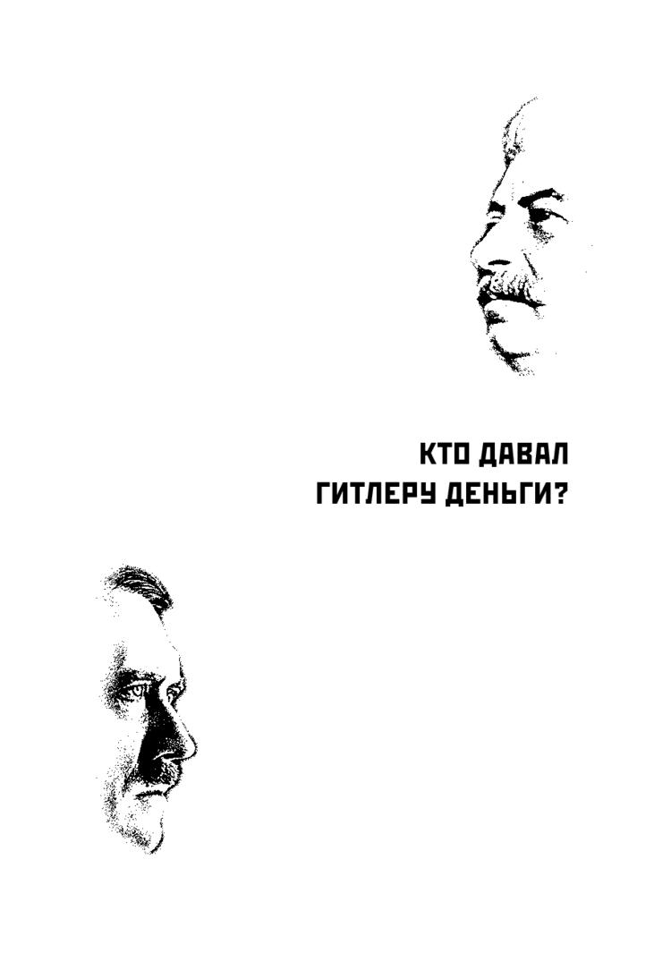 Кто Заставил Гитлера Напасть На Сталина Скачать Книгу
