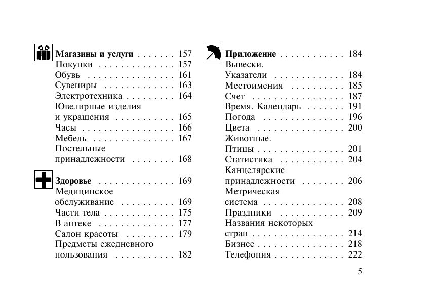 79941b59b174 Русско-китайский разговорник» И. Хотченко - купить книгу «Русско ...