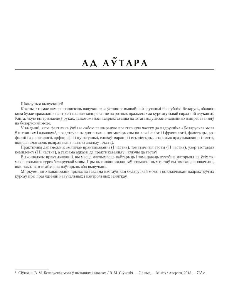 Беларуская мова.