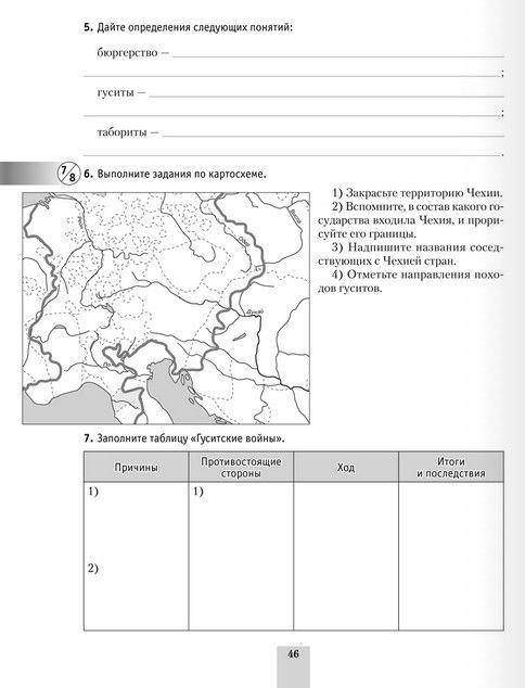 решебник по истории 6 класс рабочая тетрадь история белоруссии